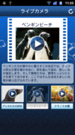 20111009sunshine_appli3.png