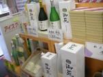 SANY0014.JPG 皇居お土産のお酒