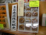 koukyo014.JPG 皇居お土産の饅頭