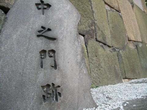 koukyo076.JPG 皇居東御苑 中之門跡