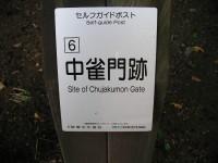 koukyo082.JPG 皇居東御苑 中雀門跡