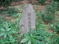 koukyo090.JPG 皇居東御苑 松の大廊下跡