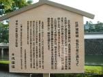 mon049.JPG  皇居平川門前 太田道灌碑